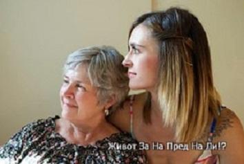Моят най-голям проблем в живота ми е майка ми!