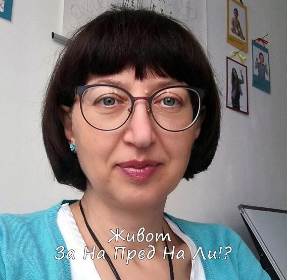 Дарина Гаврилова консултант енергийна психология,jivnali.net