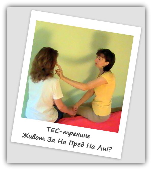 ТЕС-тренинг